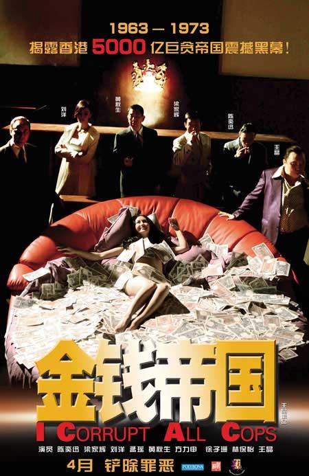《金钱帝国》以香港警界真事为蓝本