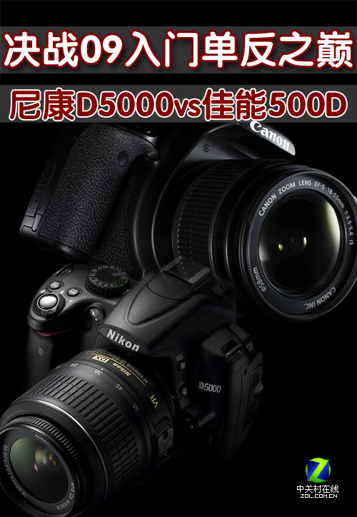 决战入门单反 尼康D5000佳能500D全面PK