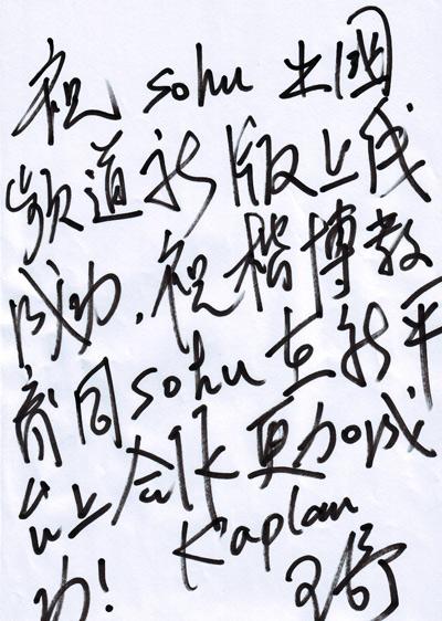 楷博教育(中国)副总裁王舒为搜狐出国频道新版上线题辞