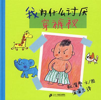 2019童书排行_父母必读 红泥巴童书排行榜入围图书2014年4月号