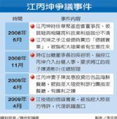 台媒称江丙坤去年就想辞职 对外界抹黑心灰意冷