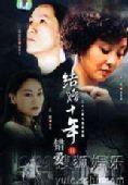 图片:电视剧《结婚十年》精彩海报 21