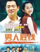 图片:电视剧《男人底线》精彩海报 23