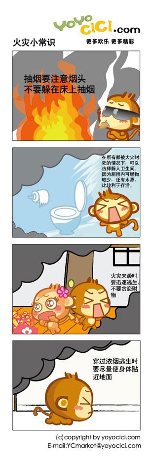 悠嘻猴抗灾四格漫画两则--火灾(组图)