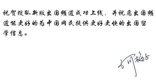 剑桥大学外语考试部中国区首席代表何梅子贺搜狐出国新版上线