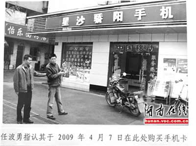 5月8日,犯罪嫌疑人任波勇指认他于4月7日在此处购买手机卡 记者 武席同 翻拍