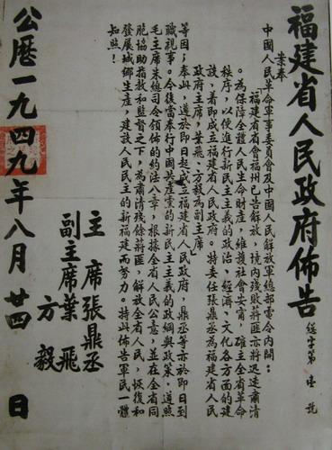 1949年,福建省人民政府布告(第一号),原件收藏于福建省档案馆