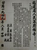 建国60年报道之福州 老百姓解放时照常上街买菜