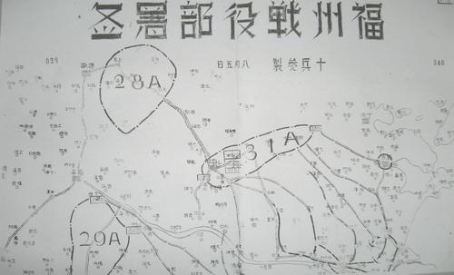 福州战役部署图(局部复制件,原件收藏在福建省档案馆)