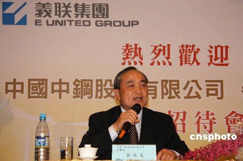 五月十一日下午,正在台湾参访的中国中钢股份有限公司董事长黄天文,在高雄县义联集团总部召开记者会,宣布将以在香港的全资子公司的名义在台北开设办事处。办事处地点已选定在台北一0一大楼,目前正在装修。中新社发耿军 摄