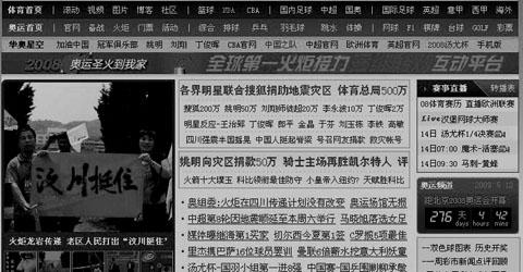 地震后的搜狐体育首页