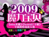 2009魔力宝贝选秀活动