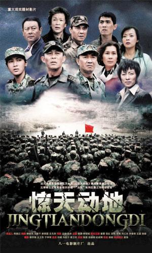 八一电影制片厂举行了再现部队官兵抗震救灾的故事片《惊天动地》的看