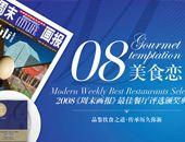 《周末画报》08年度最佳餐厅评选颁奖
