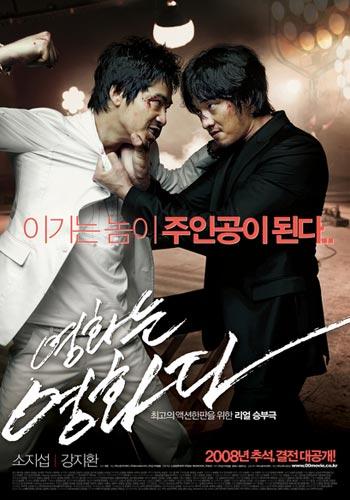 苏志燮与姜志焕主演《电影就是电影》