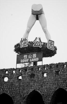 南岸洋人街,远远就可以看到性公园的广告标志 本组图片由记者 刘嵩 摄