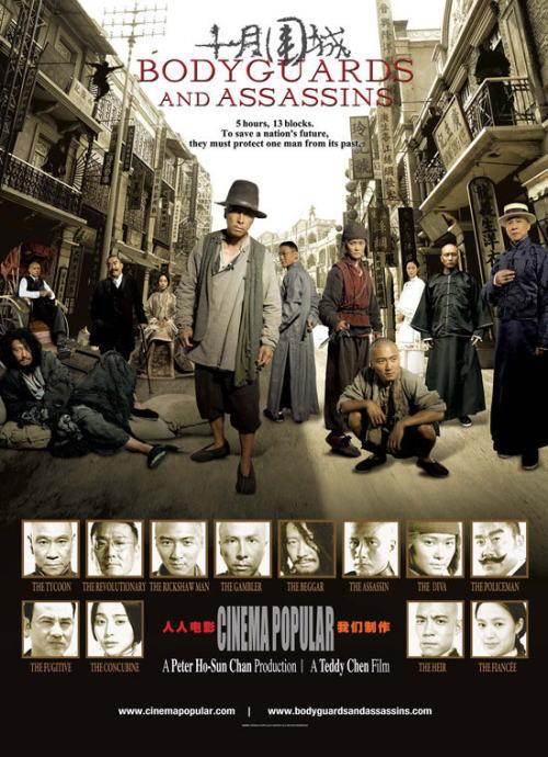 《十月围城》的海报到戛纳影展作宣传