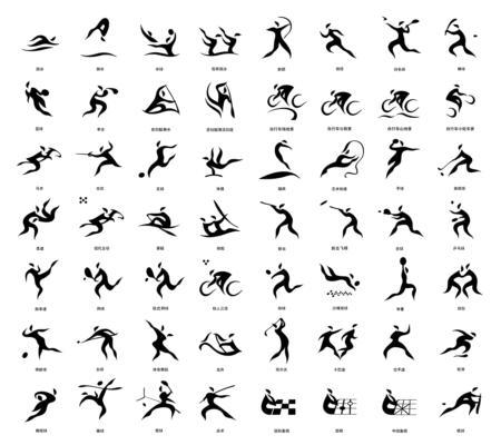 体育图标_