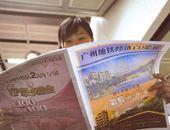 广州地铁经济白皮书