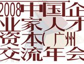 2008中国企业家人才资本(广州)交流年会