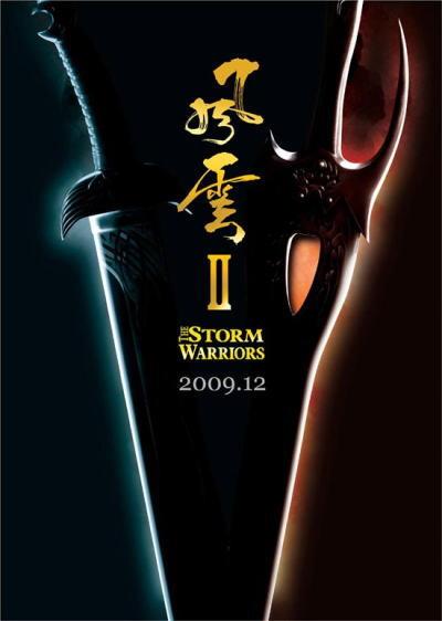《风云II》宣传海报