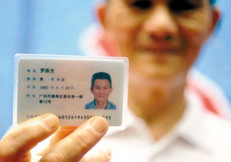 罗边村村民昨天终于领到新的二代身份证 本报记者 黄巍俊 摄