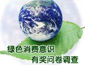 绿色消费意识有奖问卷调查
