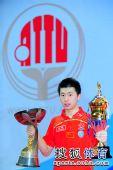 图文:乒乓球亚洲杯颁奖仪式 马龙举起冠军奖杯