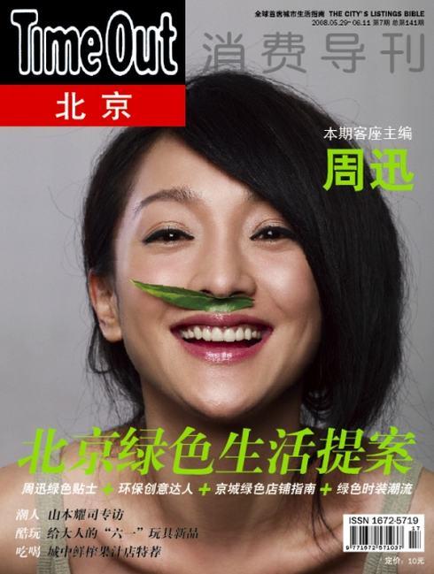 08年周迅担任《TIMEOUT》客座主编北京版封面