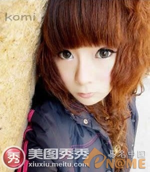 手把手教你为非主流Komi小西美美容