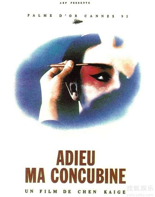 影史今日 1993年5月25日 霸王别姬戛纳获奖