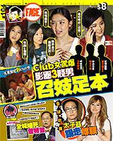《Face》周刊率先爆出男星召妓丑闻