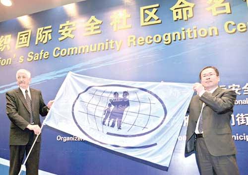 """5月24日,世界卫生组织专家组将""""国际安全社区""""的旗帜授予北京市东城区东直门街道。东直门街道经过4年多的努力,在居家安全、社会治安、消防、交通、老年人、儿童、青少年、残疾人等安全促进项目上取得了明显成效。"""