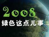2008年 绿色这点儿事