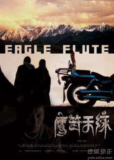《鹰笛天缘》海报