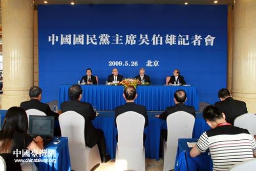 5月26日下午5时,在京访问的中国国民党主席吴伯雄举行记者会,通报与中共中央总书记胡锦涛的会谈情况,并回答记者提问。(中国台湾网 钟宝华 摄)