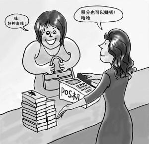 """信用卡积分买卖网上明码标价 """"黄牛""""月入过万"""