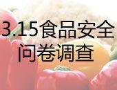 3.15食品安全有奖问卷调查