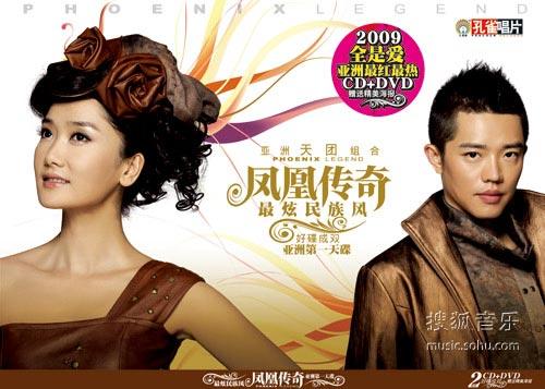 传奇第三张专辑《最炫民族风》封面