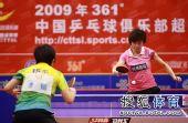 图文:张怡宁取两分北京3-1 两人相持当中