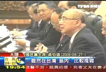 """吴伯雄使用""""岛内""""称呼台湾。"""