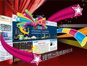 八方飞鸿齐贺新篇-贺搜狐出国新版上线