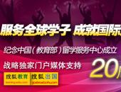 中国教育部留学服务中心成立20周年庆典