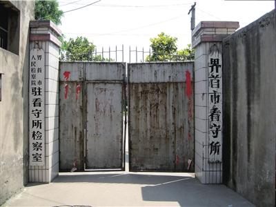 安徽界首越狱案细节公布 主犯有反侦查能力(图)