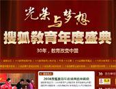 光荣与梦想-搜狐教育年度盛典