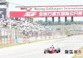 图文:09亚洲方程式北京站 赛车冲过重点线