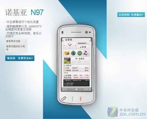5680机皇请回家 行货诺基亚N97开始预订
