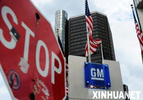 美国汽车巨头通用申请破产保护在即高清图片
