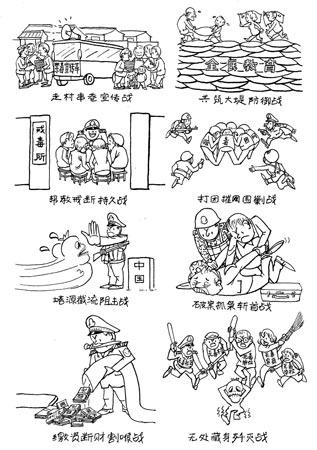 组图:禁毒漫画