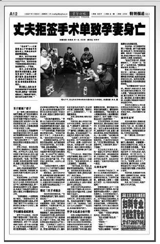 2007年11月23日本报曾报道此事。